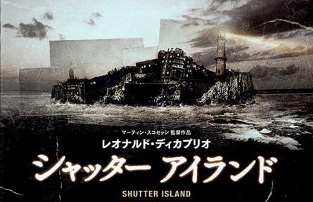 shutter island - シャッターアイランド