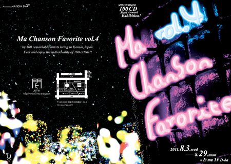 ma_chanson_favorite Vol.4