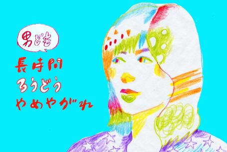 小室 淑恵「長時間労働をやめる」