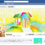 Facebookページ作りました