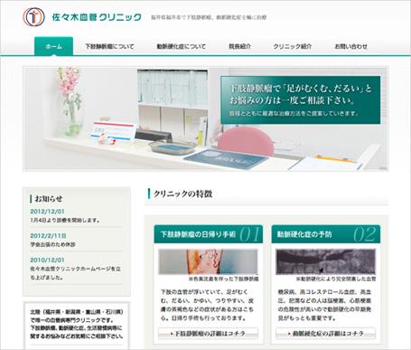 web_clinic