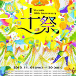 Vi-code 十祭ポスター・Webサイトデザイン