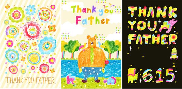 父の日メッセージカード オリジナルイラスト