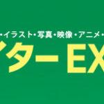 「クリエイターEXPO東京」に出展します