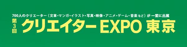 クリエイターEXPO東京