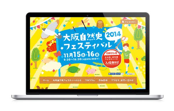 [ お仕事 ] 大阪自然史フェスティバル2014@大阪市立自然史博物館 Webサイト制作