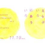 [ お知らせ ] tapie collection of next generation! 出品