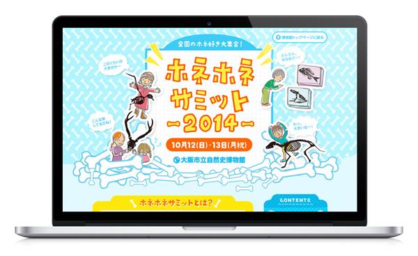 ホネホネサミット2014@大阪市立自然史博物館 公式サイト デザイン