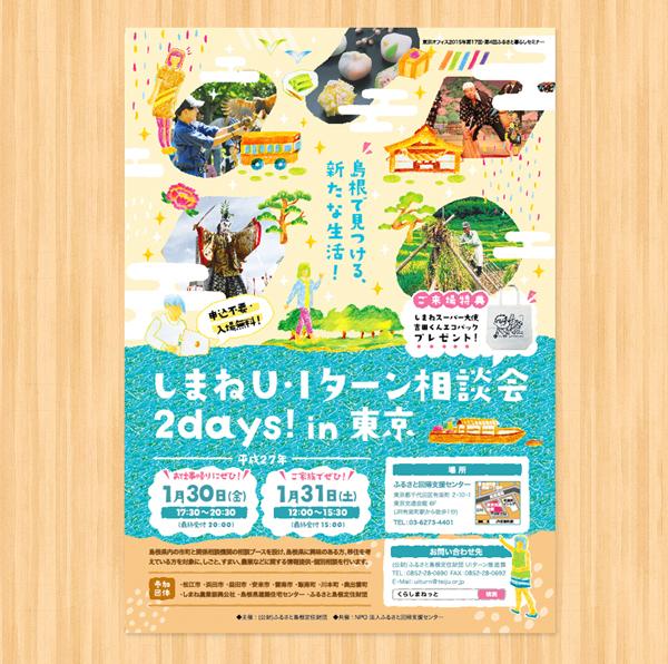しまねU・Iターン相談会 2days in 東京 チラシデザイン