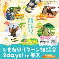 [ お仕事 ] しまねU・Iターン相談会 2days in 東京 チラシデザイン