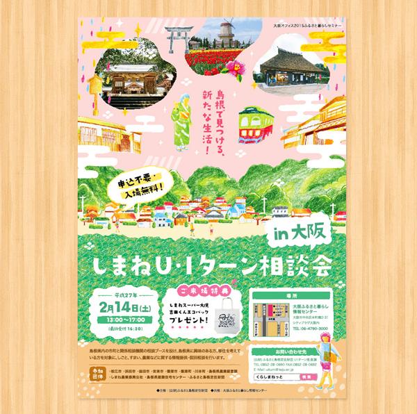 [ お仕事 ] しまねU・Iターン相談会 in 大阪 チラシデザイン