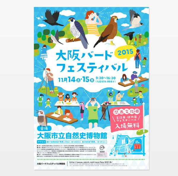 大阪バードフェスティバル2015 ポスター イラスト デザイン
