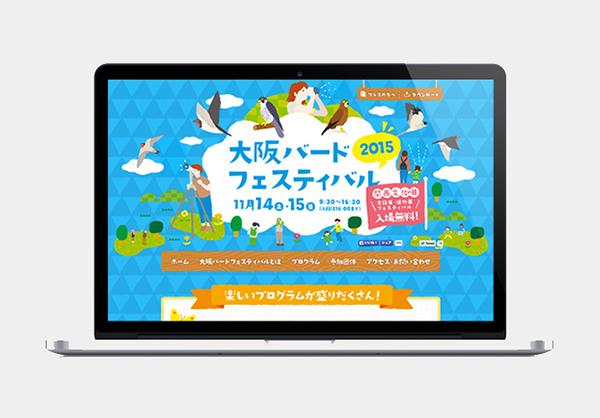 web_shizenshi-fes2015