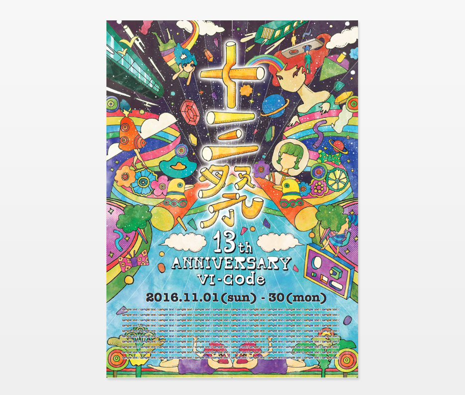 ライブハウス Vi-code 13周年ポスター デザイン