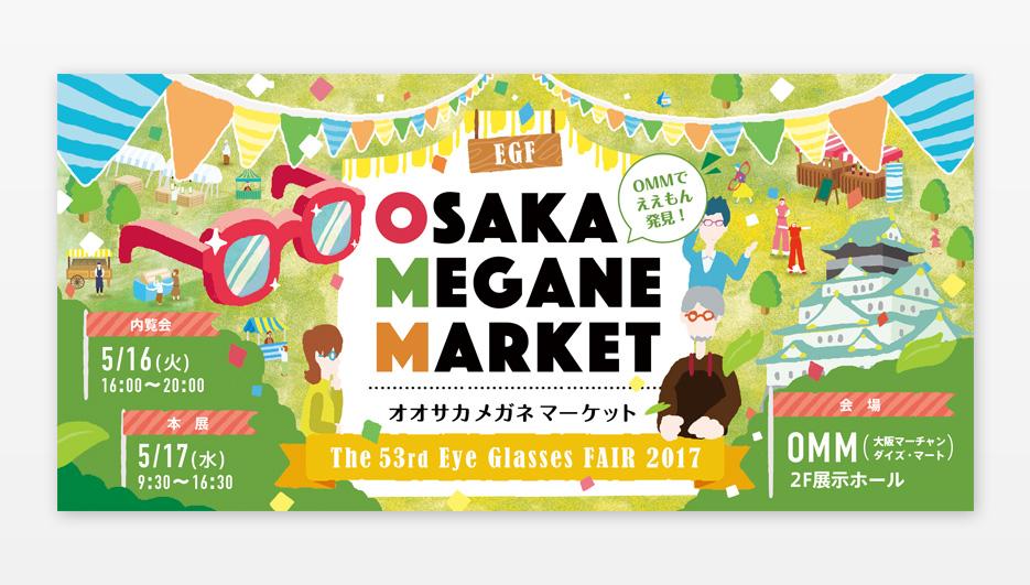 第53回アイグラスフェア/OSAKA MEGANE MARKET