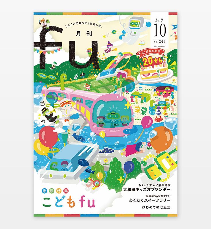福井新聞 月刊fu 20周年記念号 表紙