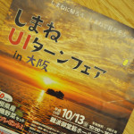 島根の教育は日本の最先端
