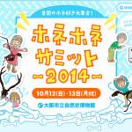 [ お仕事 ] ホネホネサミット2014@大阪市立自然史博物館 公式サイト