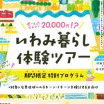 島根県・いわみ暮らし体験ツアー